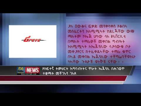 Unlicensed Private education institutions in Ethiopia