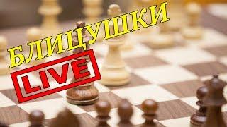 БЛИЦУШКИ LIVE №4. КРЕПКИЙ ОРЕШЕК
