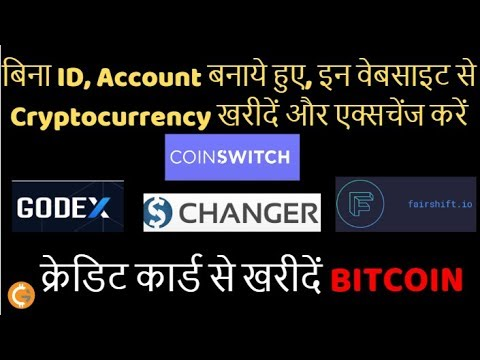 Top Crypto Exchanges with no verification || Best Anonymous Bitcoin Exchanges || HINDI