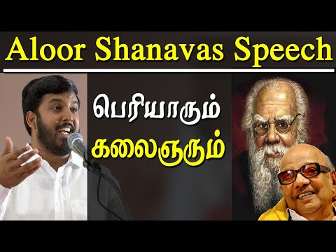 aloor shanavas latest speech on periyar nad  karunanidhi tamil news        For More tamil news, tamil news today, latest tamil news, kollywood news, kollywood tamil news Please Subscribe to red pix 24x7 https://goo.gl/bzRyDm red pix 24x7 is online tv news channel and a free online tv