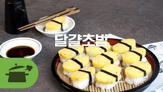 달걀초밥 먹구싶은데... 나가기 귀찮아 ★ 편의점표 달걀초밥 ★ [만개의렛 thumbnail