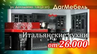Мебель в махачкале рассрочка, кухонная мебель рассрочка,  шкафы купе махачкала кредит(, 2013-08-31T16:31:36.000Z)