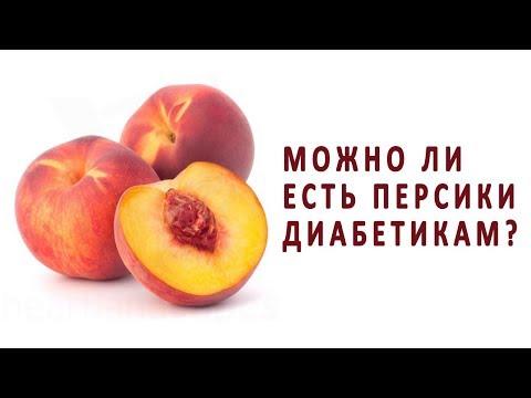 Можно ли есть персики больным сахарным диабетом?