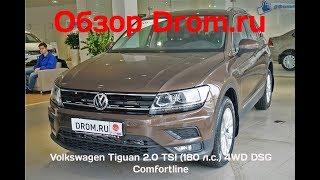 Volkswagen Tiguan 2018 2.0 Tsi (180 Л.С.) 4wd Dsg Comfortline - Видеообзор
