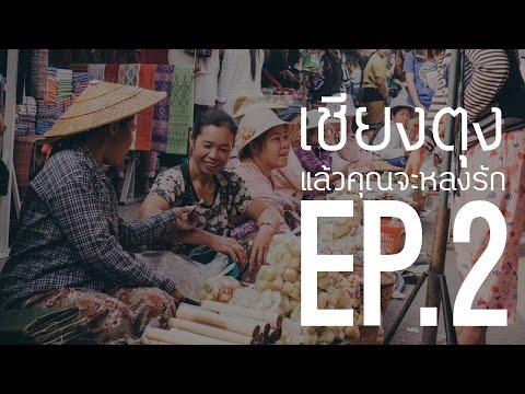 เชียงตุงแล้วคุณจะหลงรัก EP2 : กาดหลวง - LOVE KENGTUNG EP 2 : Kengtung Market