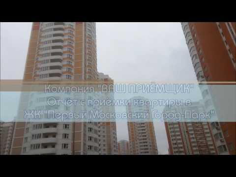 Отчёт с приёмки квартиры в ЖК «Первый Московский Город Парк»