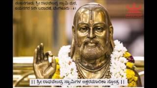 ಶ್ರೀ ರಾಘವೇಂದ್ರ ಸ್ವಾಮಿಗಳ ಅಕ್ಷರಮಾಲಿಕಾ ಸ್ತೋತ್ರ