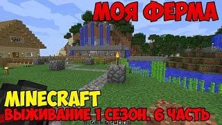 Minecraft выживание МОЯ ФЕРМА