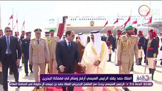 الأخبار - الملك حمد يقلد الرئيس السيسي أرفع وسام في مملكة البحرين
