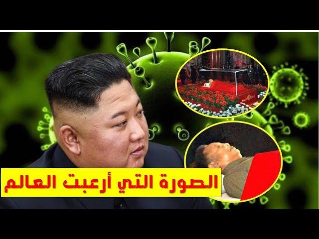 زعيم كوريا الشمالية ميتا.. تعرف على قصة الصورة التي أربكت الجميع