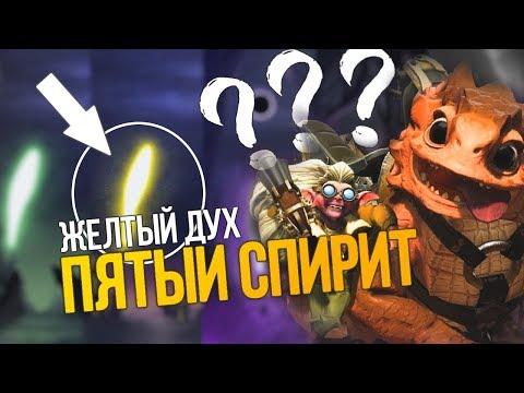 DOTA 2 - ПЯТЫЙ СПИРИТ СУЩЕСТВУЕТ?! РАЗБОР SNAPFIRE