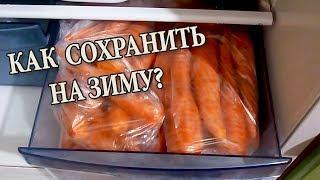Морковь Как сохранить на зиму в домашних условиях