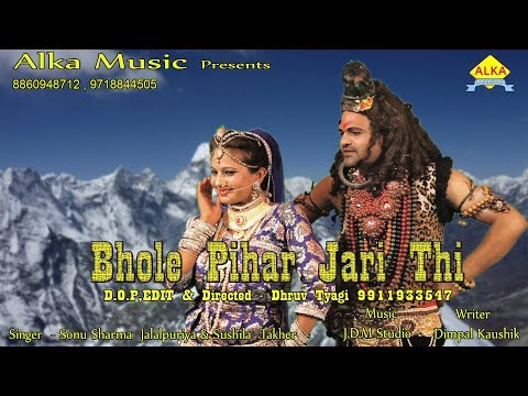 भोले पीहर जारी थी //BHOLE PIHAR JARI THI//ALKA SHARMA//PARDEEP SONU//NEW DJ HIT//KAWAD SONG