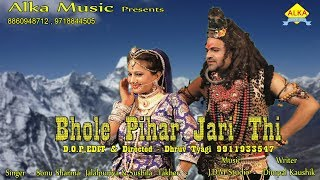 भोले पीहर जारी थी //bhole pihar jari thi//alka sharma//pardeep sonu//new dj hit//kawad song