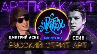 Русский стрит-арт I Дмитрий Аске II СЕИН [АРТПОДКАСТ]