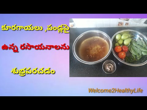 Removal of Pesticides from Vegetables Telugu