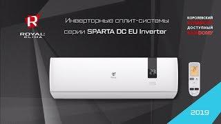 Обзор инверторных сплит-систем ROYAL Clima серии SPARTA DC EU Inverter