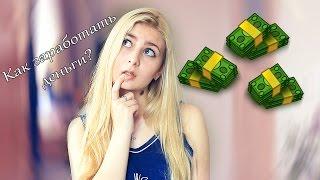 Как заработать деньги подростку(Подпишись, будь няшечкой :3 (+999 к карме) Если ты читаешь это, то напиши в комментариях тему для следующего..., 2015-11-15T14:00:01.000Z)