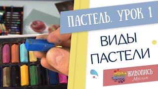 Пастель для новичков - Урок 1. Виды пастели. Юлия Фадюшина