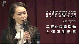 日本地球惑星科学連合 秋の公開講演2016:原田尚美先生「二酸化炭素問題と海洋生態系」