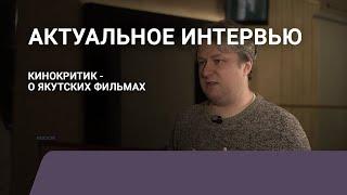 Антон Долин: Сейчас происходит переломный момент для якутского кино