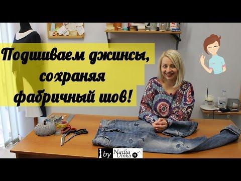 Как укоротить джинсы