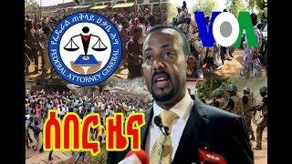 VOA Amharic Radio Breaking News today July 5, 2018 - ዕለታዊ ዜናዎች የአማርኛ ድምጽ