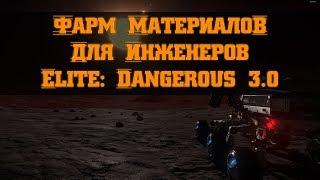 Фарм промышленных Материалов для Инженеров в Elite Dangerous 3 2 1