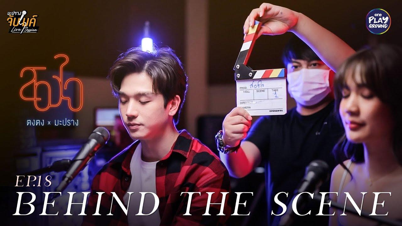 [BEHIND THE SCENE EP.18] เบื้องหลัง ตงตง x มะปราง ร้องเพลง 'สองใจ' l มะปรางจับไมค์ l One Playground