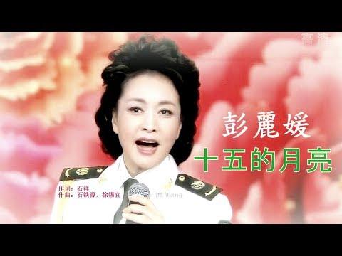 彭麗媛 Peng Liyuan  ● 十五的月亮