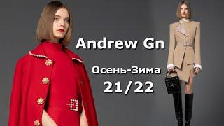 Andrew Gn мода осень зима 2021 2022 в Париже Стильная одежда и аксессуары