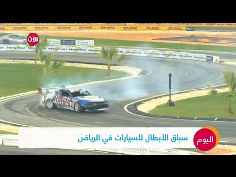 سباق الأبطال للسيارات في الرياض