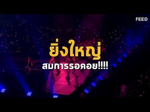 ปรากฎการณ์คอนเสิร์ตวง   BLACKPINK ครั้งแรกในประเทศไทย