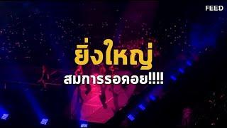 ปรากฎการณ์คอนเสิร์ตวง   BLACKP NK ครั้งแรกในประเทศไทย