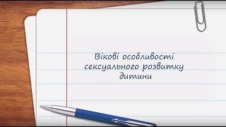 видео Вікові особливості розвитку дітей