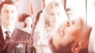 Королева Красоты|Феликс  и Катя