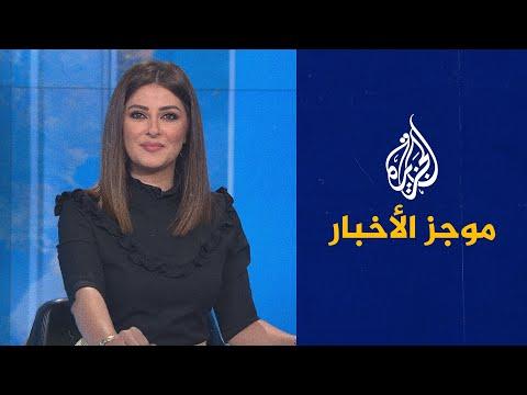 موجز الأخبار - العاشرة مساء 23/06/2021  - نشر قبل 1 ساعة