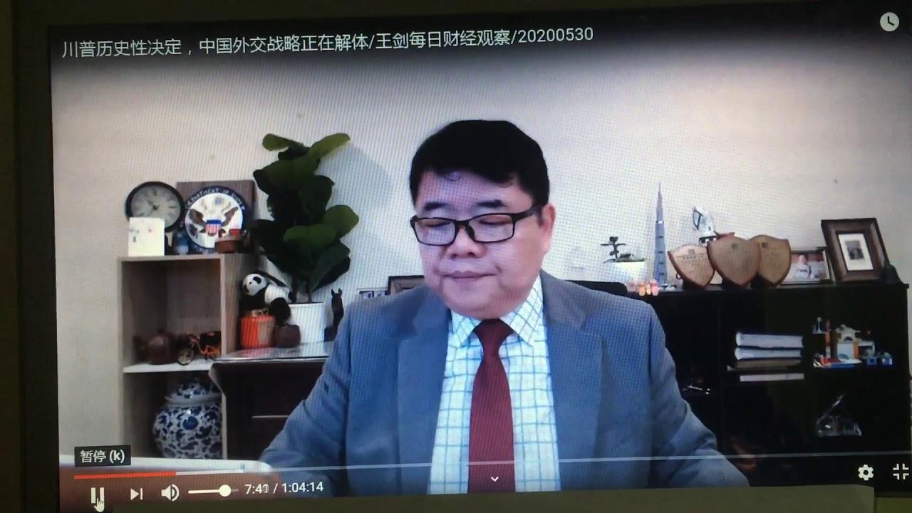王劍財經觀察,0529后中國外交戰略框架解析節選1 - YouTube