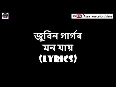 MON JAAI    LYRICAL VIDEO    Zubeen Garg     MON JAI   