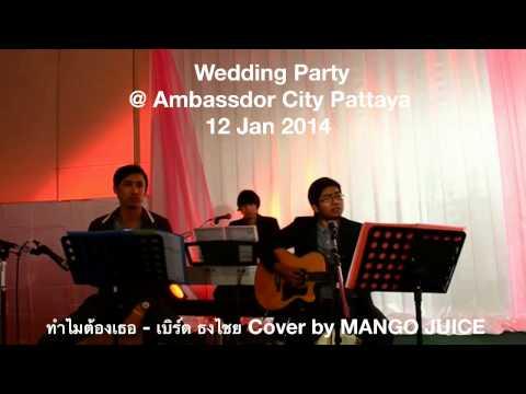 ทำไมต้องเธอ วงดนตรีงานแต่งงาน Cover by Mango Juice