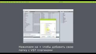 Как добавить VST плагины в Cubase 8