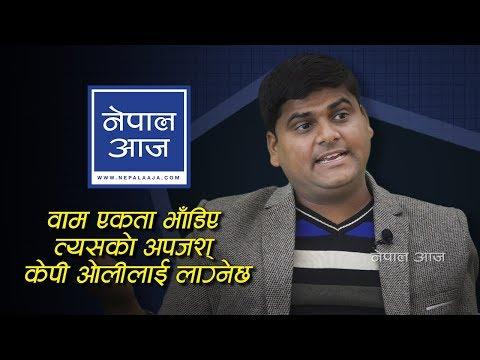 प्रचण्ड 'छेपारे' होइनन्, 'डाइनामिक' नेता हुन् | Hariram Rimal | Nepal Aaja