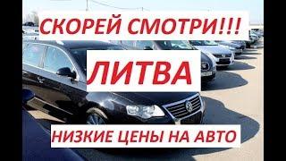 Растаможка авто в Польше! Как зарегистрировать пригнанную машину?