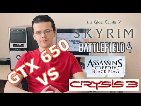 GTX 650 vs Skyrim / Battlefield 4 / Black Flag / Crysis 3 - FullHD!