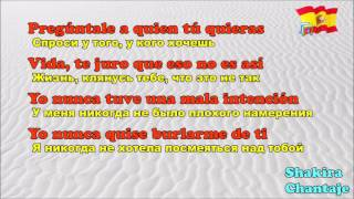 Chantaje Shakira Ft Maluma Текст и перевод испанский и русский