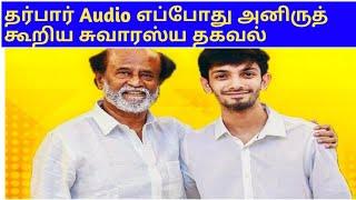 Aniruth told when darbar audio release|Darbar song update