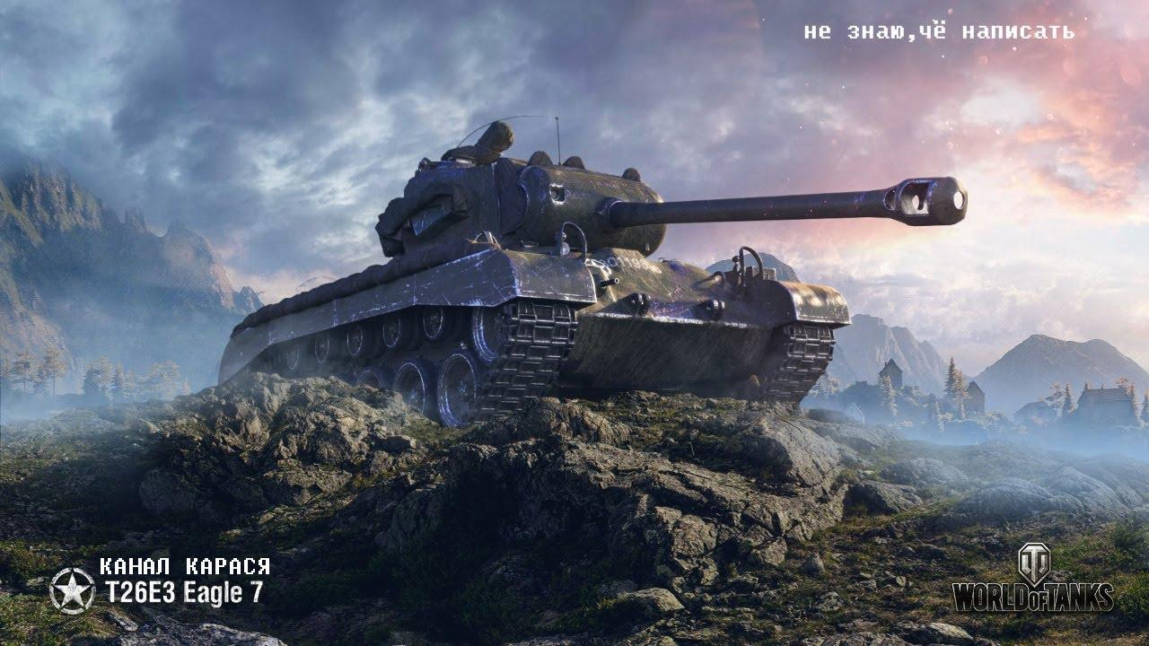 РАДУЖНЫЙ РАНДОМ ПОД МОРОСЯЩИМ ДОЖДИКОМ - РАДУЕМСЯ  | World of Tanks