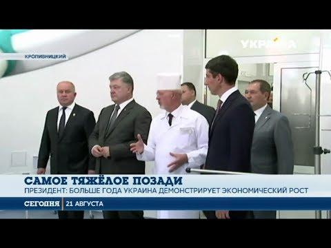 Пётр Порошенко заявил, что самое тяжелое для страны уже позади