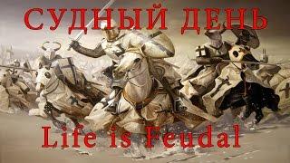 Life is Feudal | СУДНЫЙ ДЕНЬ