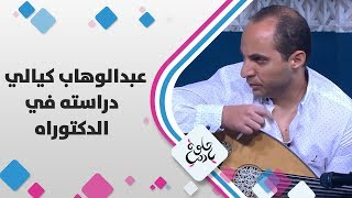 عبدالوهاب كيالي - دراسته في الدكتوراه